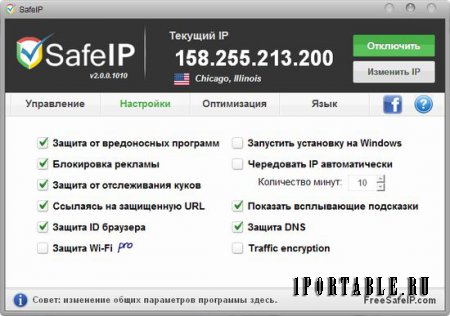 SafeIP 2.0.0.2591 Rus Portable - �������� ���� IP �����