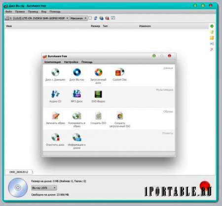 BurnAware Free 6.9.2 Rus Portable - запись дисков