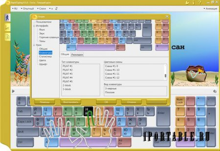 Rapid Typing Tutor 5.0.112.62 Beta Rus Portable - ������ �������� �������