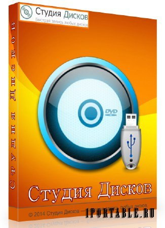 Студия Дисков 1.25 Rus Portable by SamDel