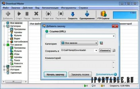 Download Master 6.0.2.1429 Rus Portable - эффективная закачка файлов из Интернета