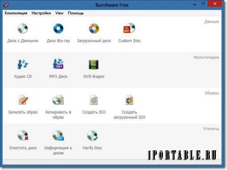 BurnAware Free 7.9 Rus Portable - запись дисков