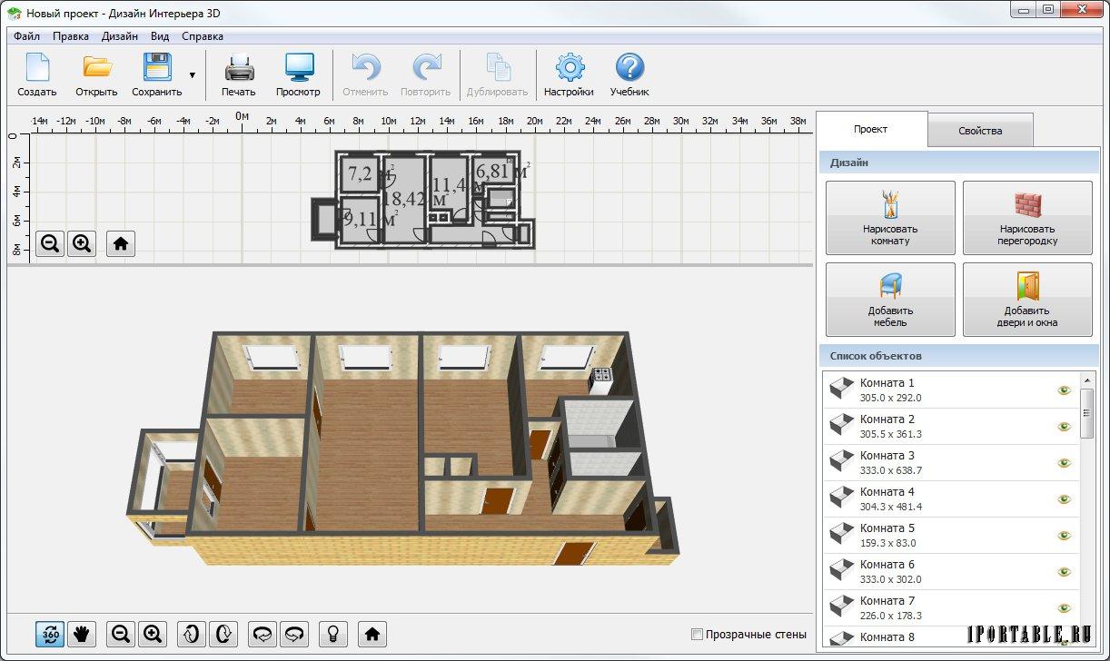 """Дизайн Интерьера 3D 2.0 Премиум Rus Portable by SamDel """" 1Portable.Ru-Портированные программы , лучшее для Photoshop"""