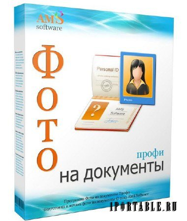 Фото на документы Профи 8.0 Rus Portable by SamDel