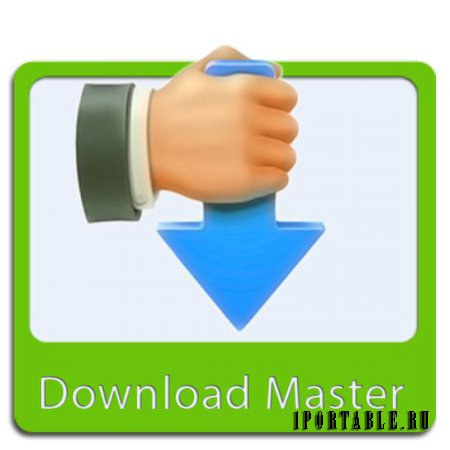 Download Master 6.5.1.1471 Rus Portable - эффективная закачка файлов из Интернета