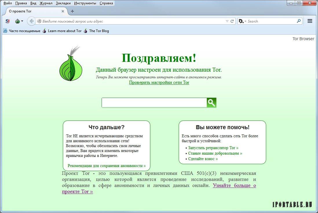Как настроить Тор браузер: инструкция - Вопросы и ответы