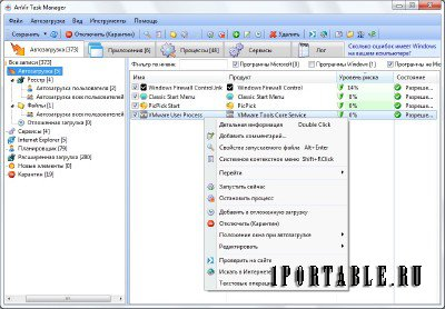 Anvir Task Manager 8.1.1 Final + Portable