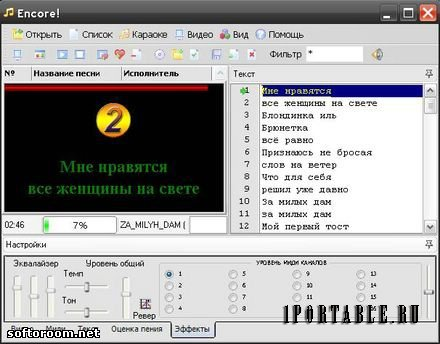 Encore 1.7b Full + Patch (Rus) (2007)
