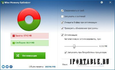 Wise Memory Optimizer 3.48.99 + Portable