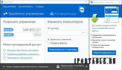 TeamViewer Premium / Corporate / Server Enterprise 12.0.75813 + Portable