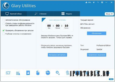 Glary Utilities Pro 5.82.0.103 Final + Portable