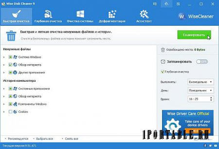 Wise Disk Cleaner 9.51.671 Portable by Portable-RUS - Расширенная очистка жесткого диска