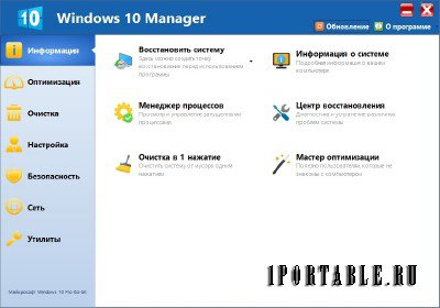 Windows 10 Manager 2.1.8 Final DC 20.10.2017 Portable