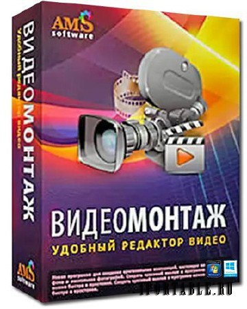 ВидеоМОНТАЖ 5.00 Rus Portable by SamDel