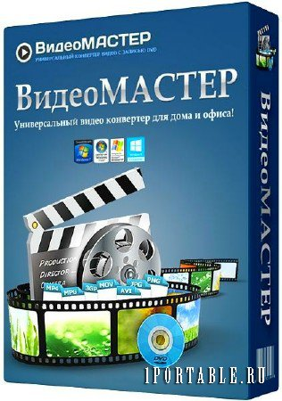 ВидеоМАСТЕР 12.0 Portable by SamDel